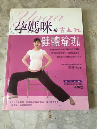 [FREE with purchase] 孕媽咪健體瑜伽 - pregnancy yoga
