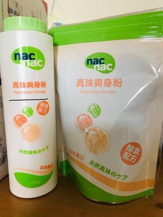 全新一組Nac nac爽身粉150g+補充包200g(含運