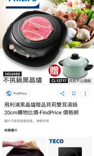 🚚 黑晶爐1000+鍋300. 九成新