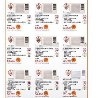 豐澤冷氣機最低6折發售