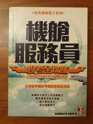 (考空姐空少) 機艙服務員投考全攻略
