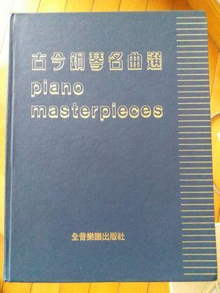 (琴譜) 古今鋼琴名曲選 Piano masterpieces