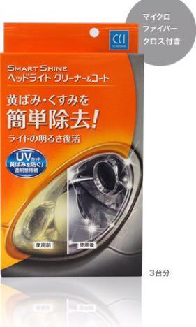 日本 CCI 出品 頭燈發黃清潔套裝