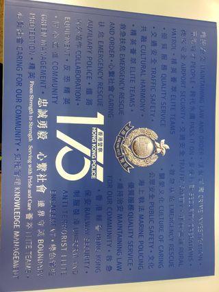 警隊175週年紀念冊