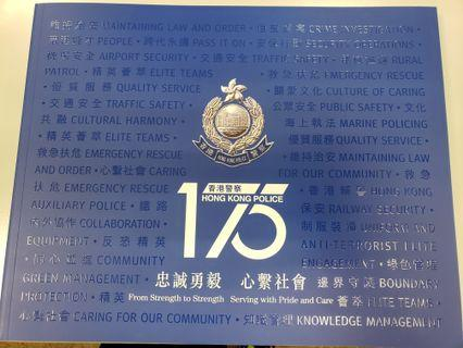 警隊175週年紀念 冊