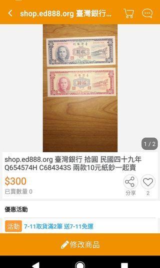 🚚 shop.ed888.org 臺灣銀行 拾圓 民國四十九年 Q654574H C684343S 兩款10元紙鈔一起賣