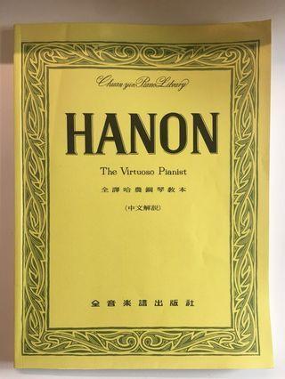 全譯哈農鋼琴教本 Hanon The Virtuoso Pianist