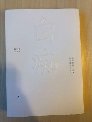 白痴(毛記)