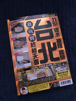 台北食玩買旅遊書