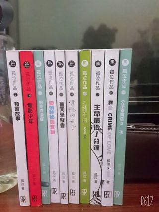 大量孤泣小說平賣(二手)7成新