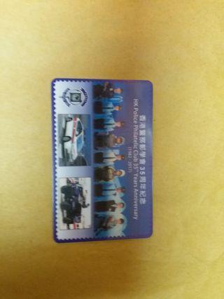 警察郵學會首張八達通咭(2)