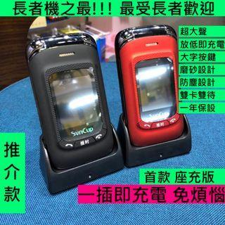 老人機專門店 1年保養 專為長者而設的手提電話 開蓋接聽 合蓋收線 最高支持8G 推薦 2.6吋 香港行貨Hong Kong licensed 正式保養收據 Official maintenance receipt 全新NEW