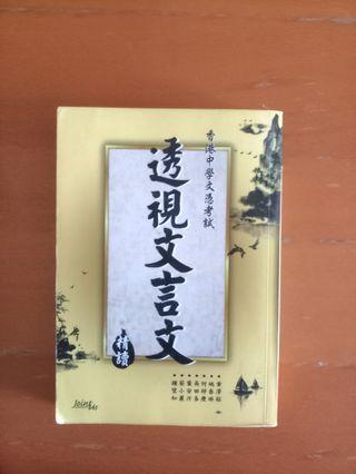 新高中 DSE join us 透視文言文 精讀 12篇指定範文
