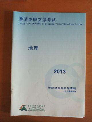 新高中 DSE 地理Geog  2013 Past paper  試卷