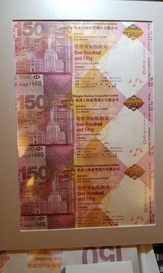 HSBC 150 3 連張