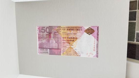 HSBC 150 紀念鈔