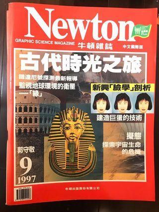 牛頓雜誌中文版(年份:1997年)