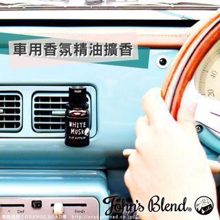 【新品 現貨】日本 John's Blend 車用香氛精油瓶 18ml 冷氣口夾式芳香劑 擴香 白麝香 蘋果梨 麝香茉莉