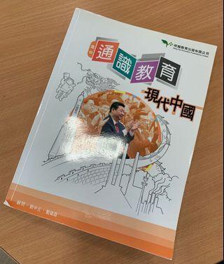 明報通識教育 現代中國 課本 DSE