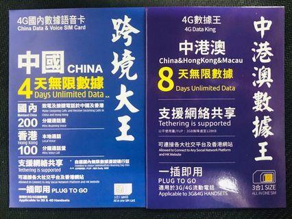 跨境大王 4天無限數據 每日3GB/FUP 國內200分鐘香港100分鐘