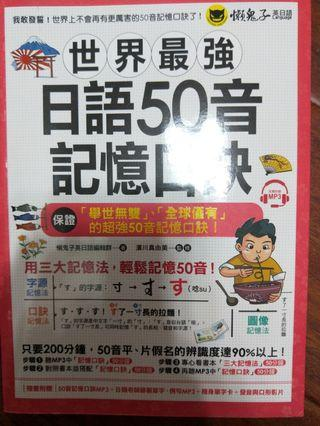 🚚 日語50音記憶口訣