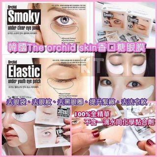 鄧紫棋強力推薦😍😍 🤩韓國 The ORCHID Skin 最新升級版眼貼膜 (一盒10對)🔥🔥韓國非常火爆🔥🔥🔥