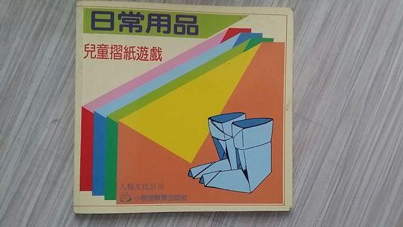 書籍:日常用品摺紙