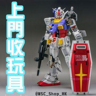 上門收高達模型玩具 歡迎大量清倉人士 MG HG RG PG 1/100 Gundam Gunpla 食玩 超合金