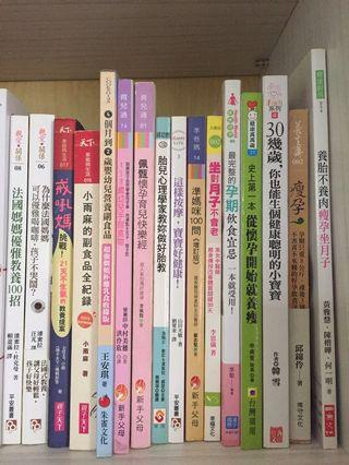 懷孕、育兒叢書