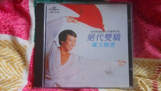 絕代雙驕 主唱 羅文, 絕版罕有CD 只作分享 不作買賣