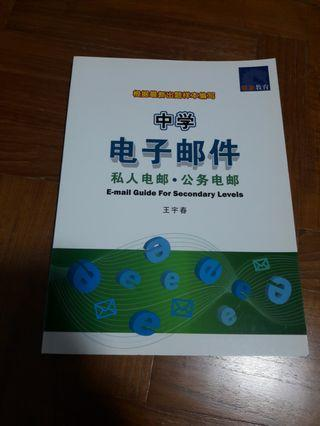 Chinese E-Mail Assessment Book