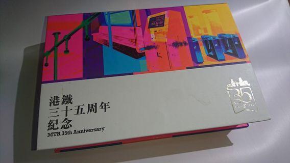 港鐵三十五週年紀念禮品 MTR 35th Anniversary