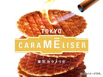 [Preorder] Tokyo Carameliser