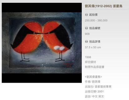 🚚 劉其偉-複製畫