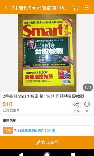 🚚 2手書刊 Smart 智富 第116期 巴菲特台股教戰
