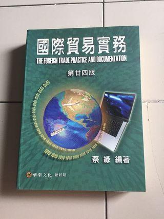 🚚 國際貿易實務 蔡緣 第24版