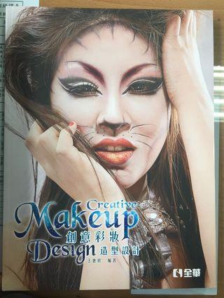 🚚 創意彩妝造型設計