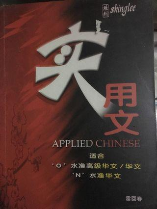 🚚 Applied Chinese for O and N Level