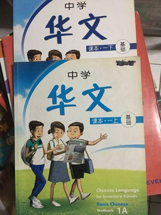 🚚 Sec 1 basic Chinese textbooks 1A and 1B
