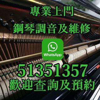 專業 上門 鋼琴調音 Whastsapp:51351357 直身琴 三角琴 Piano tuning tuner tune琴