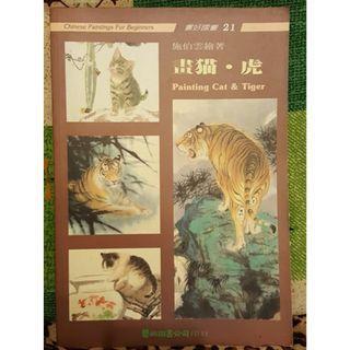 畫貓 虎 施伯雲 藝術圖書公司