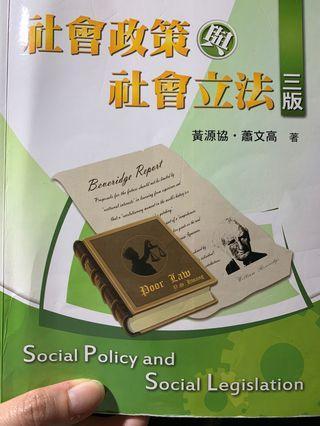 社會政策與社會立法三版