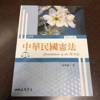 🚚 中華民國憲法