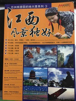 江西風景旅遊書(自由行)