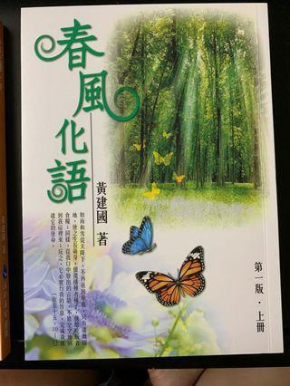 春風化語 第一版 上下冊 宗教書 天主教書