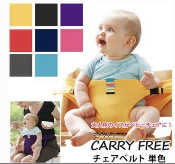 Carry free BB椅安全帶