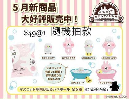 日本限定 kanahei p助兔兔 泡泡浴球 內附隨機一款公仔 訂購