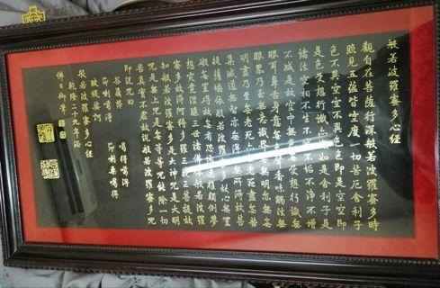 中國佛經相架。一