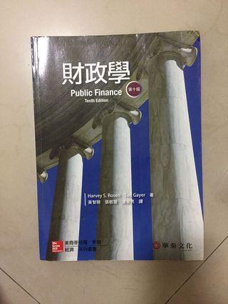 財政學-華泰文化(大學教科書)