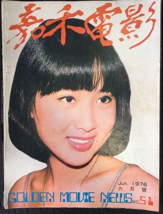 嘉禾電影雜誌(76年六月號)